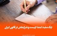 چک سفید امضا چیست و در قانون ایران چه شرایطی دارد