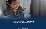 ارتداد چیست، انواع ارتداد و حکم ارتداد در قانون مجازات اسلامی