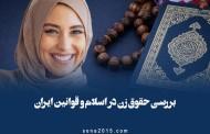بررسی حقوق زن در اسلام و قوانین ایران
