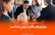 ویژگی های یک وکیل طلاق حرفه ای و خوب در تهران
