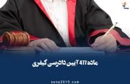 ماده ۴۷۷ قانون آیین دادرسی کیفری چیست