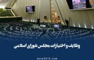 وظایف و اختیارات مجلس شورای اسلامی(قوه مقننه)