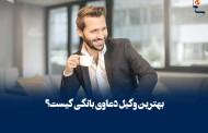 ویژگی های یک وکیل دعاوی بانکی (با نفوذ ترین وکیل بانکی)