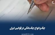 چک یعنی چه و انواع چک در قوانین ایران