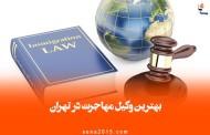 آگاه ترین و بهترین وکیل مهاجرت در تهران