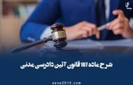 شرح ماده ۱۰۷ قانون آئین دادرسی مدنی و استرداد دادخواست