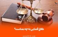 طلاق قضایی به چه معناست؟