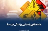 ماده ٢٩ قانون راهنمایی و رانندگی چیست