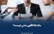 ماده ۱۱۳۳ قانون مدنی چیست
