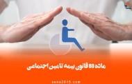 ماده ۸۰ قانون بیمه تامین اجتماعی