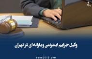 بهترین وکیل جرایم اینترنتی و رایانه ای در تهران چه ویژگی هایی دارد
