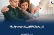 تشریح ماده قانونی نفقه زوجه و فرزند