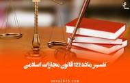تفسیر ماده ۱۲۲ قانون مجازات اسلامی