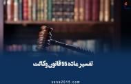 تفسیر ماده ۵۵ قانون وکالت