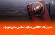 تفسیر ماده ۶۳۷ قانون مجازات اسلامی بخش تعزیرات