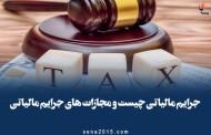 جرایم مالیاتی چیست و مجازات های جرایم مالیاتی