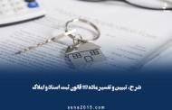 شرح، تبیین و تفسیر ماده ۱۱۷ قانون ثبت اسناد و املاک