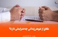 طلاق از شوهر زندانی چه شرایطی دارد؟