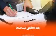 ماده ۱۴۹ قانون ثبت اسناد