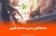 ماده ۶۸ قانون مدیریت خدمات کشوری