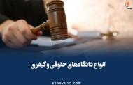 انواع دادگاههای حقوقی و کیفری