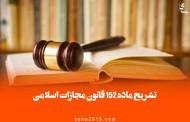 تشریح ماده ۱۵۲ قانون مجازات اسلامی