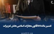 تفسیر ماده ۶۱۴ قانون مجازات اسلامی بخش تعزیرات