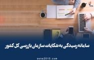 سامانه رسیدگی به شکایات سازمان بازرسی کل کشور