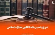 شرح و تفسیر ماده ۱۹ قانون مجازات اسلامی