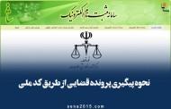 نحوه پیگیری پرونده قضایی از طریق کد ملی