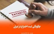 چگونگی ثبت اختراع در ایران