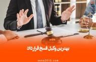 بهترین وکیل فسخ قرارداد کیست و ویژگی های او