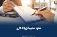 تنظیم قرارداد کاری (کلیدی ترین نکات برای تنظیم قرارداد کاری)