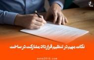 نکات مهم در تنظیم قرارداد مشارکت در ساخت