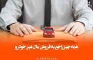 همه چیز راجع به فروش مال غیر خودرو (نحوه شکایت، مجازات و نمونه شکوائیه)