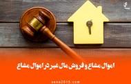 اموال مشاع و فروش مال غیر در اموال مشاع