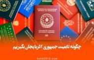 شرایط و روش های اخذ تابعیت آذربایجان در سال ۲۰۲۱