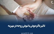 تاثیر باکره بودن یا نبودن زوجه در مهریه