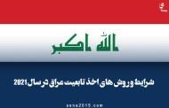 شرایط و روش های اخذ تابعیت عراق در سال ۲۰۲۱ (بهترین روش اخذ اقامت عراق)