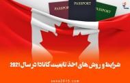 تابعیت کانادا - شرایط و روش های اخذ تابعیت کانادا در سال ۲۰۲۱