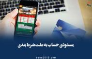 مسدودی حساب به علت شرط بندی