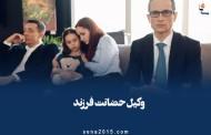 وکیل حضانت فرزند
