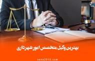وکیل شهرداری - بهترین وکیل متخصص امور شهرداری