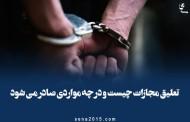 تعلیق مجازات چیست و در چه مواردی صادر می شود و نمونه حکم تعلیق