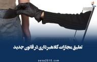 تعلیق مجازات کلاهبرداری در قانون جدید