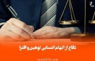 دفاع از اتهام انتسابی توهین و افترا
