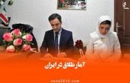 آخرین آمار طلاق در ایران آمار طلاق در ایران {در سال ۹۹}