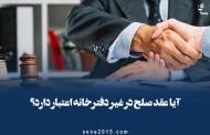 آیا عقد صلح در غیر دفترخانه اعتبار دارد؟