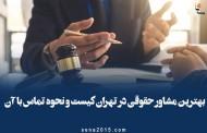 بهترین مشاور حقوقی در تهران کیست و نحوه تماس با آن