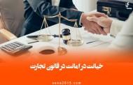 خیانت در امانت در قانون تجارت